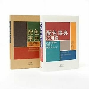 A Dictionary of Color Combinations Vol. 1&2 Japanese Creative World 2 Books Set